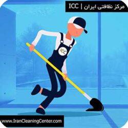 خدمات نظافت صنعتی مرکز نظافتی ایران
