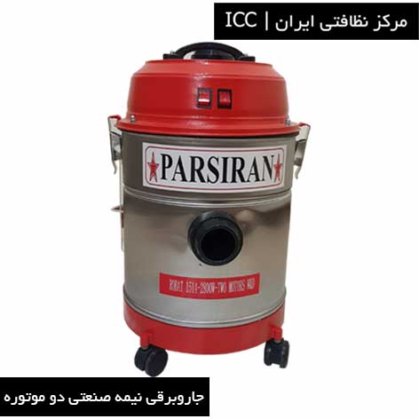 جاروبرقی سطلی پارس ایران دو موتوره