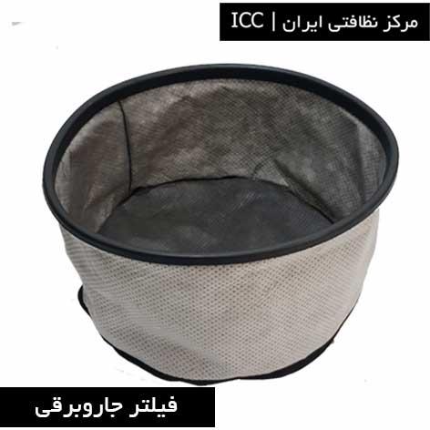 فیلتر جاروبرقی صنعتی پارس ایران کله پلاستیکی